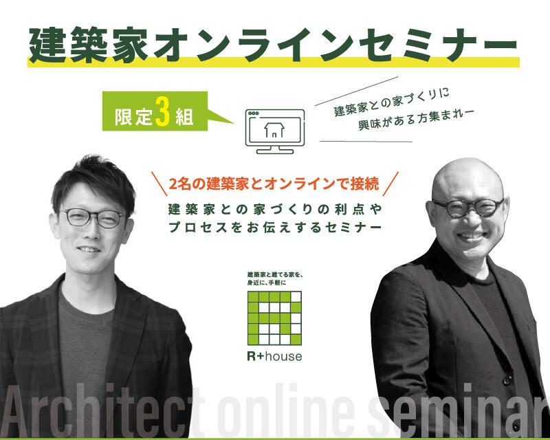 建築家オンラインセミナーR+house