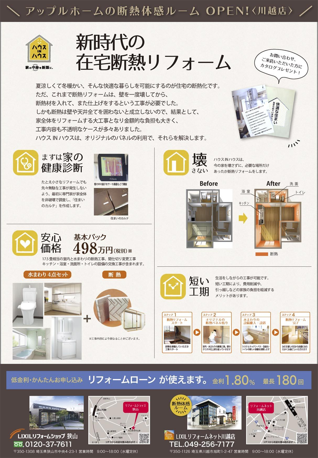 2002RF狭山川越チラシ最終PDF2.jpg