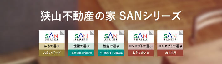 狭山不動産の家 SANシリーズ